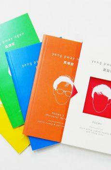 yeng pway ngon gift box set